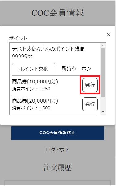 4.クーポン発行を行いたい商品券を発行します。