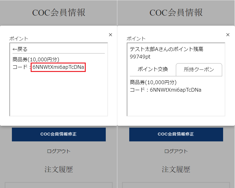 5.クーポンコードをコピー、または控えて下さい。