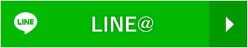LINE@で商品の新着をイチ早くGET!