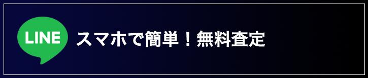 LINE@でスマホで簡単!無料査定!