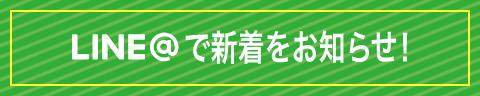 LINE@で新着をお知らせ