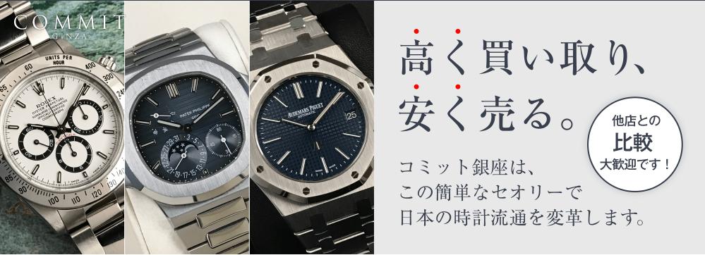 8133dda4ca59 40代メンズにおすすめのブランド腕時計を東京で購入・買取するならぜひ『コミット銀座』へ!