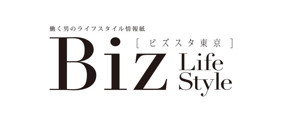 働く男のライフスタイル情報誌「Biz Life Style(ビズスタ)」