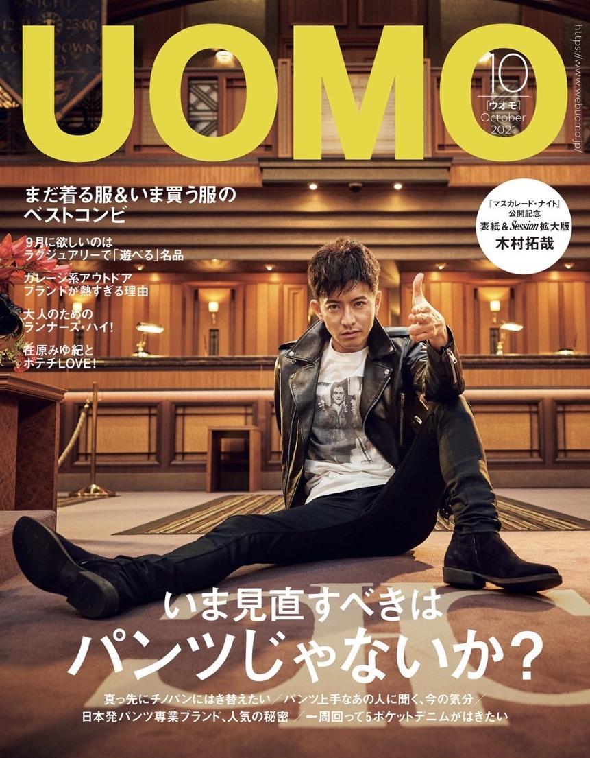 【8/24売り】UOMO 10月号 掲載