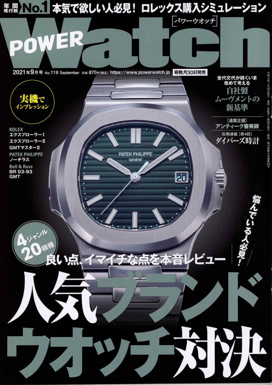 【7/30売り】POWER WATCH 2021年 9月号掲載