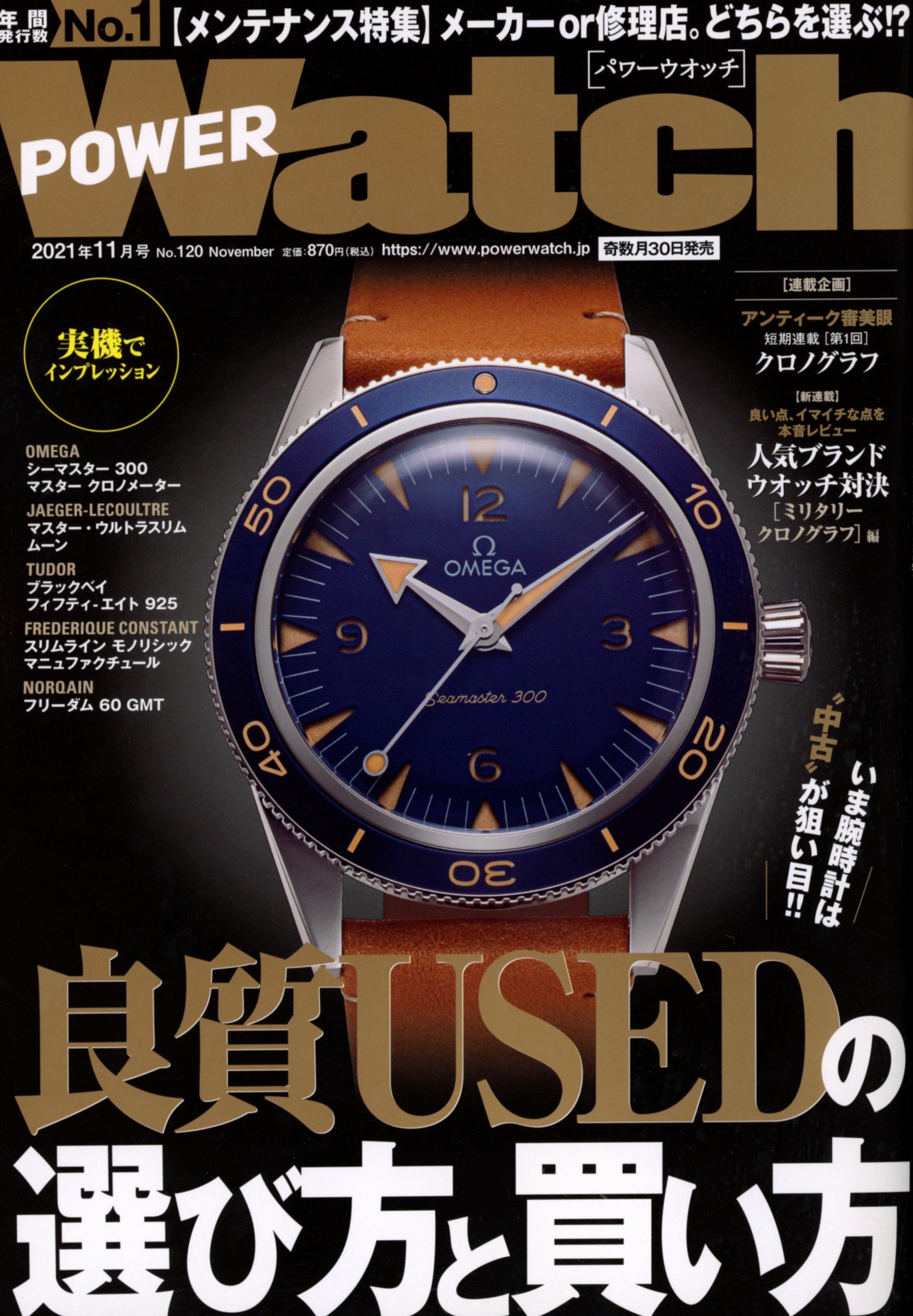 【9/30売り】POWER WATCH 11月号掲載